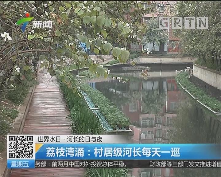 世界水日·河长的日与夜 荔枝湾涌:村居级河长每天一巡