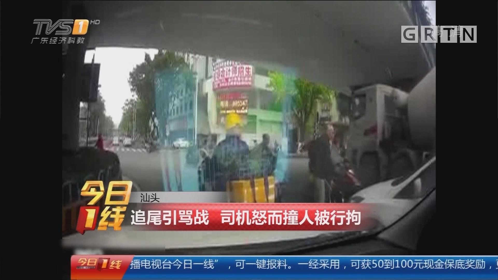 汕头:追尾引骂战 司机怒而撞人被行拘