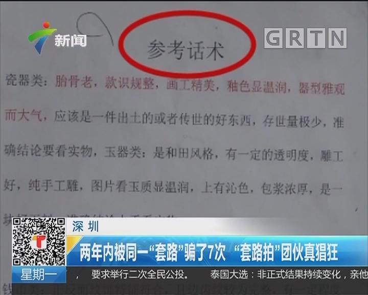 """深圳:两年内被同一""""套路""""骗了7次 """"套路拍""""团伙真猖狂"""