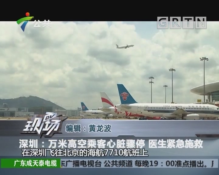 深圳:万米高空乘客心脏骤停 医生紧急施救
