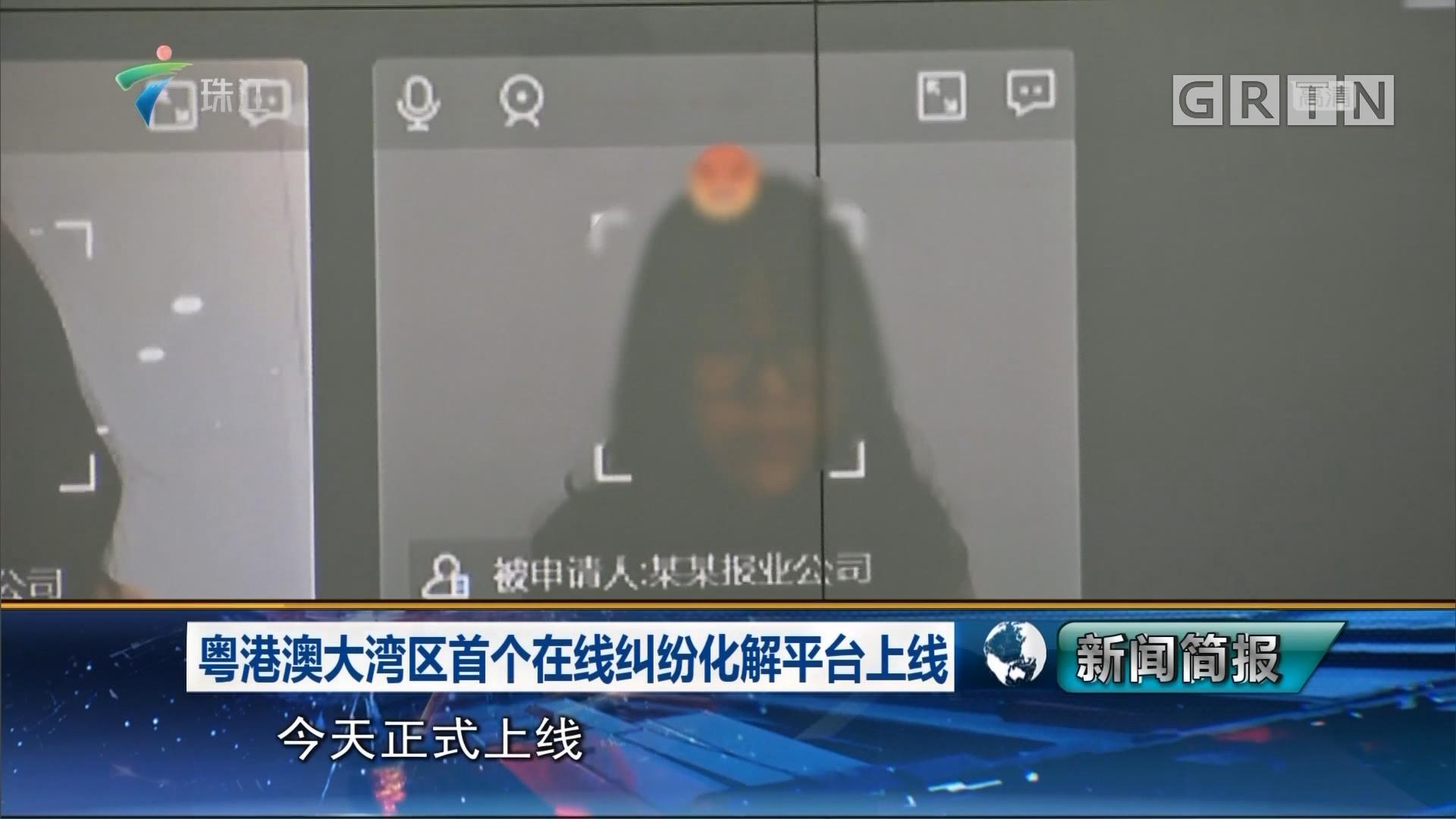 粤港澳大湾区首个在线纠纷化解平台上线
