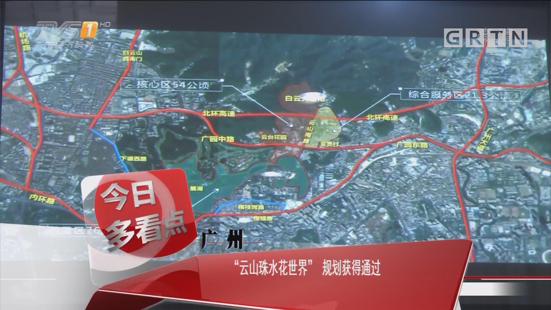 """广州:""""云山珠水花世界""""规划获得通过"""