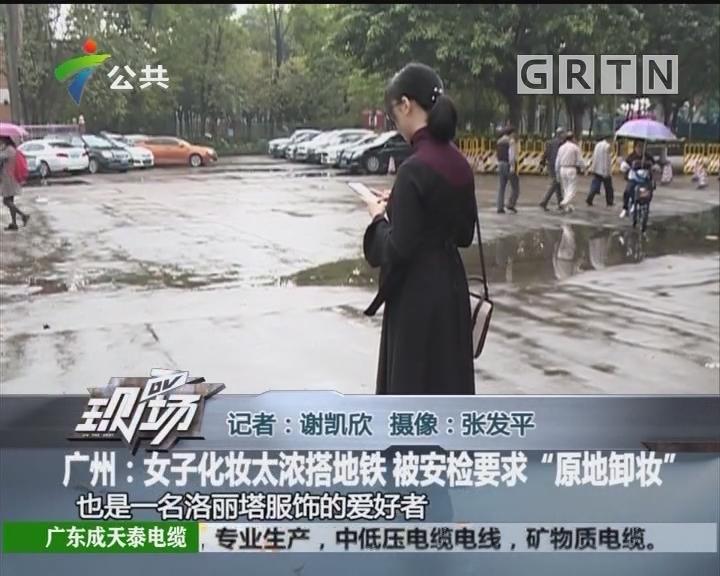 """广州:女子化妆太浓搭地铁 被安检要求""""原地卸妆"""""""