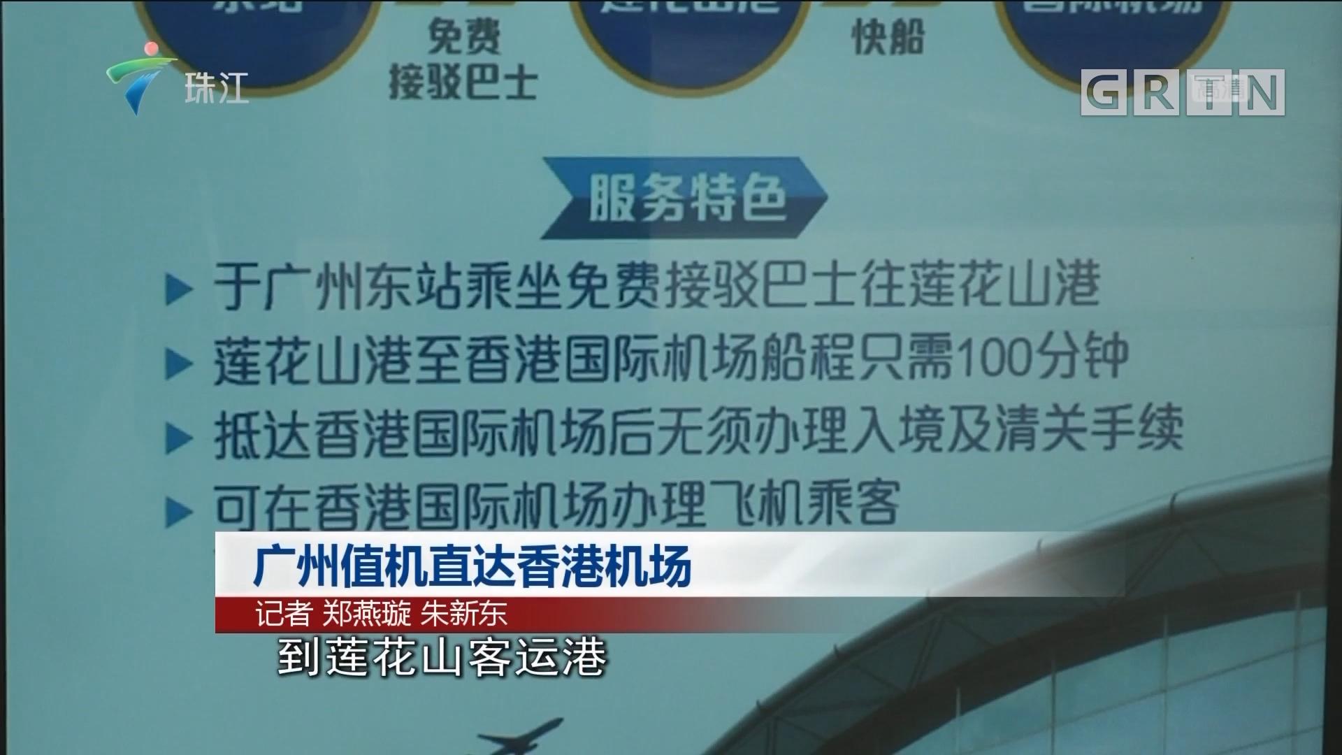 广州值机直达香港机场