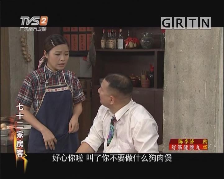 [2019-03-15]七十二家房客:寻找契仔