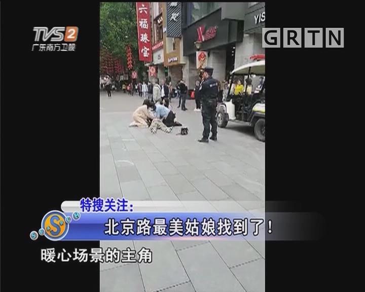 北京路最美姑娘找到了!