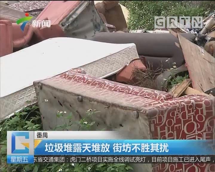 番禺:垃圾堆露天堆放 街坊不胜其扰