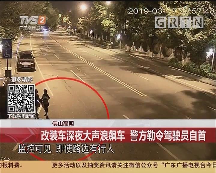佛山高明:改装车深夜大声浪飙车 警方勒令驾驶员自首