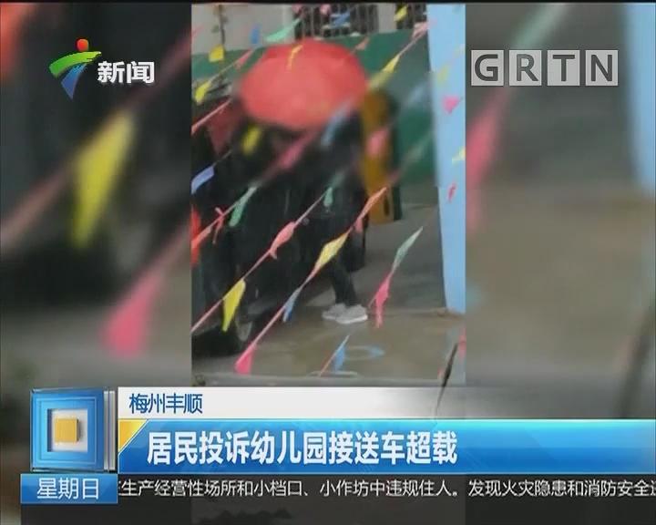 梅州丰顺:居民投诉幼儿园接送车超载