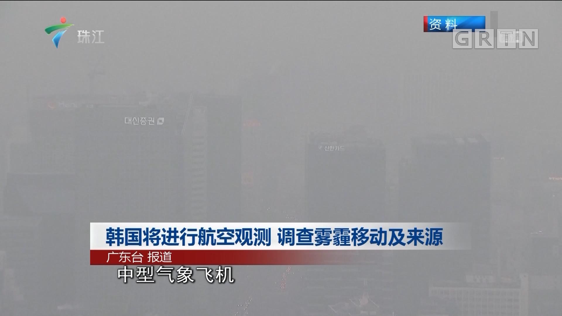 韩国将进行航空观测 调查雾霾移动及来源