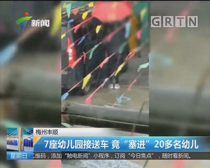 """梅州丰顺:7座幼儿园接送车 竟""""塞进""""20多名幼儿"""