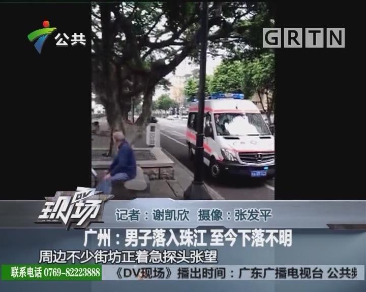 广州:男子落入珠江 至今下落不明