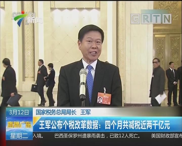 王军公布个税改革数据:四个月共减税近两千亿元