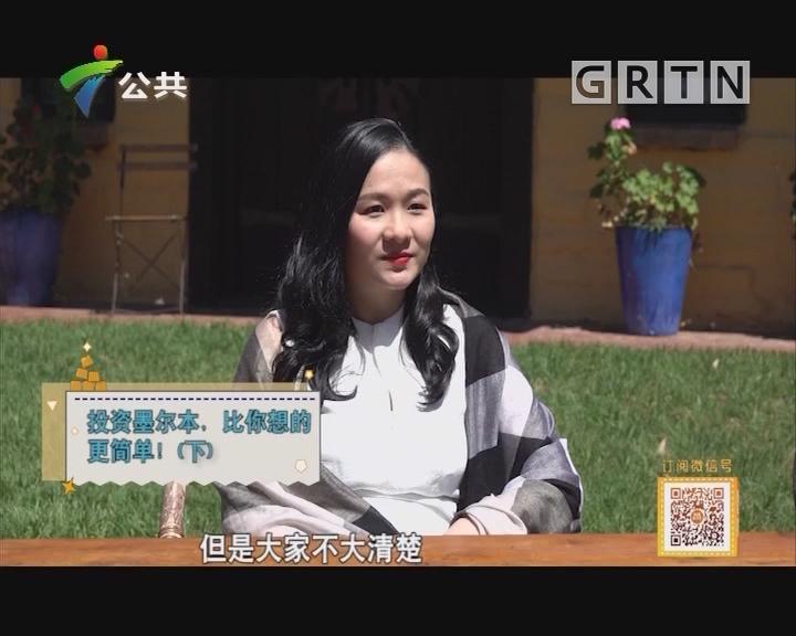 [2019-03-31]财富维他命:投资墨尔本,比你想的更简单!(下)