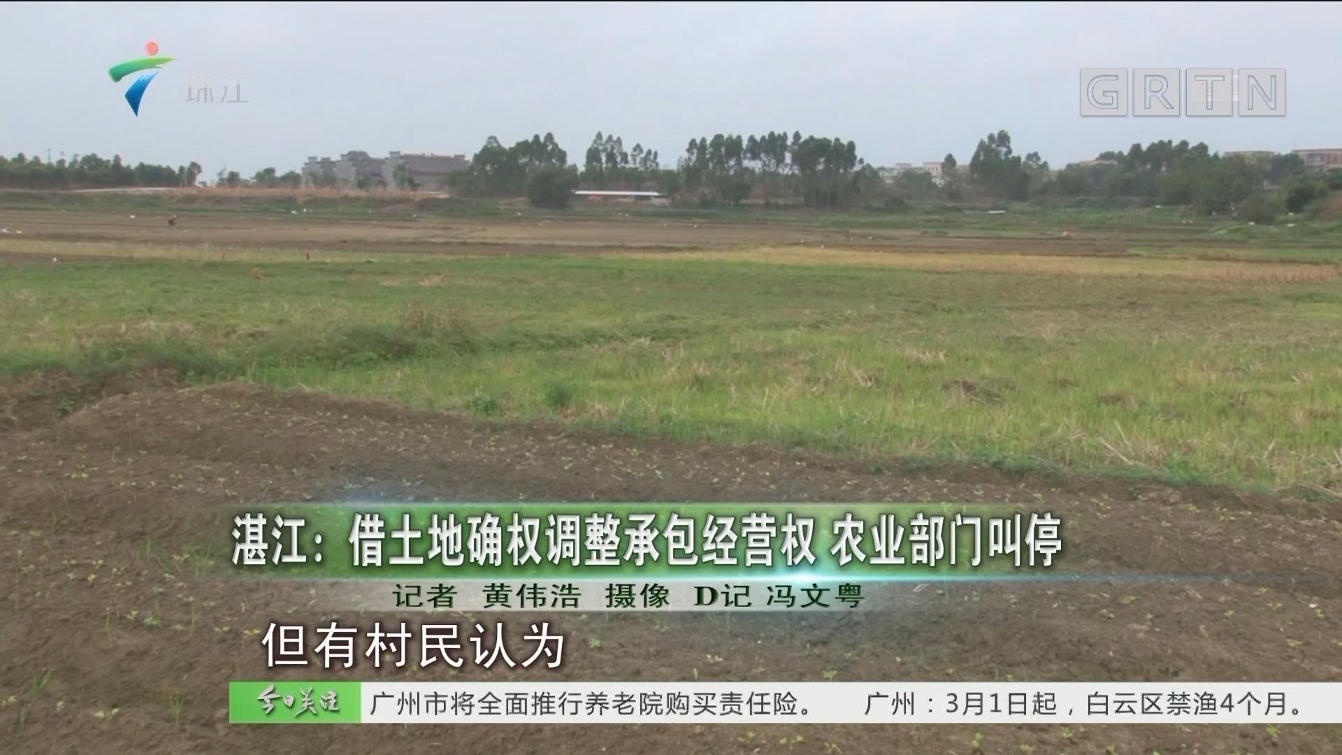 湛江:借土地确权调整承包经营权 农业部门叫停