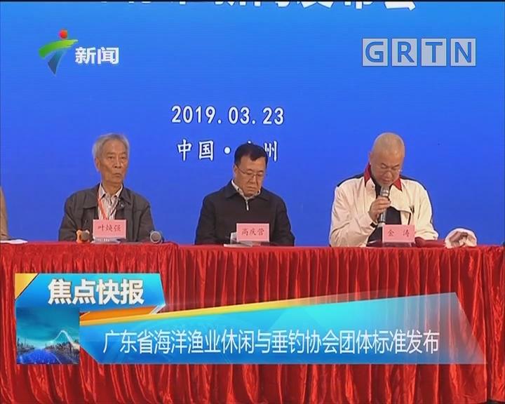 广东省海洋渔业休闲与垂钓协会团体标准发布