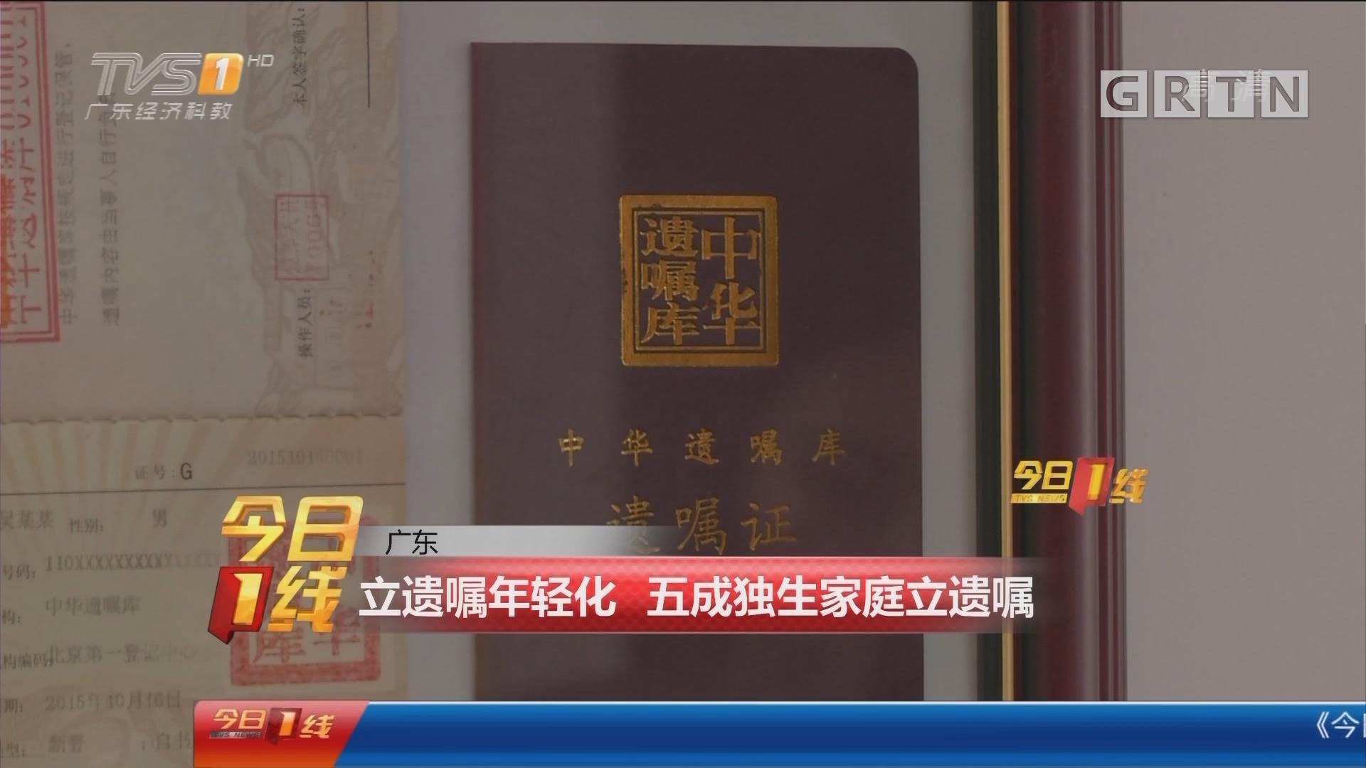 广东:立遗嘱年轻化 五成独生家庭立遗嘱