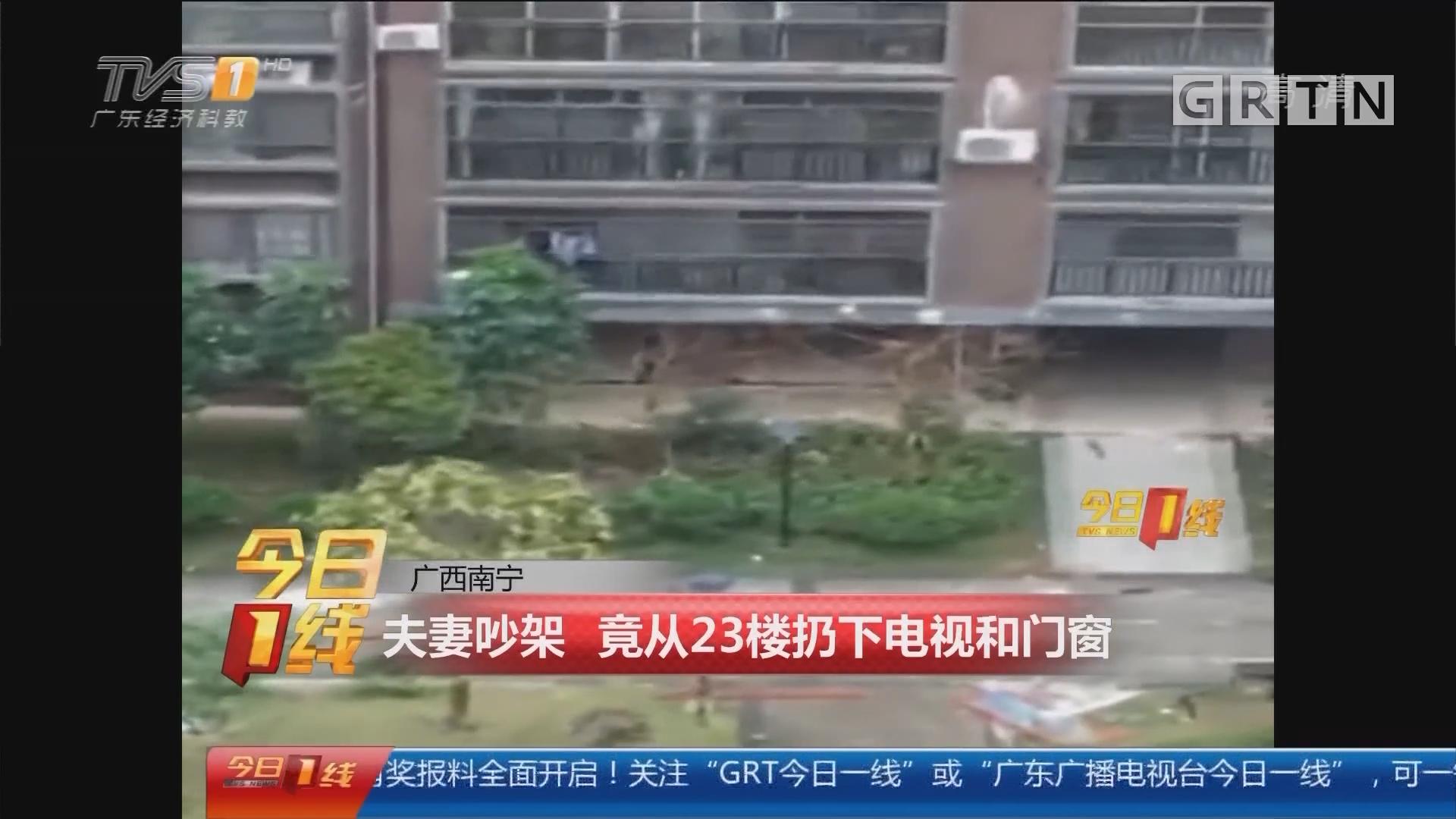 广西南宁:夫妻吵架 竟从23楼扔下电视和门窗