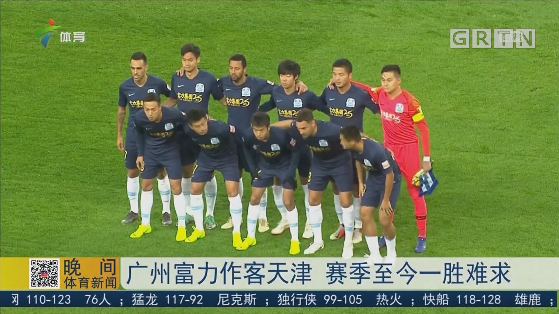 广州富力作客天津 赛季至今一胜难求