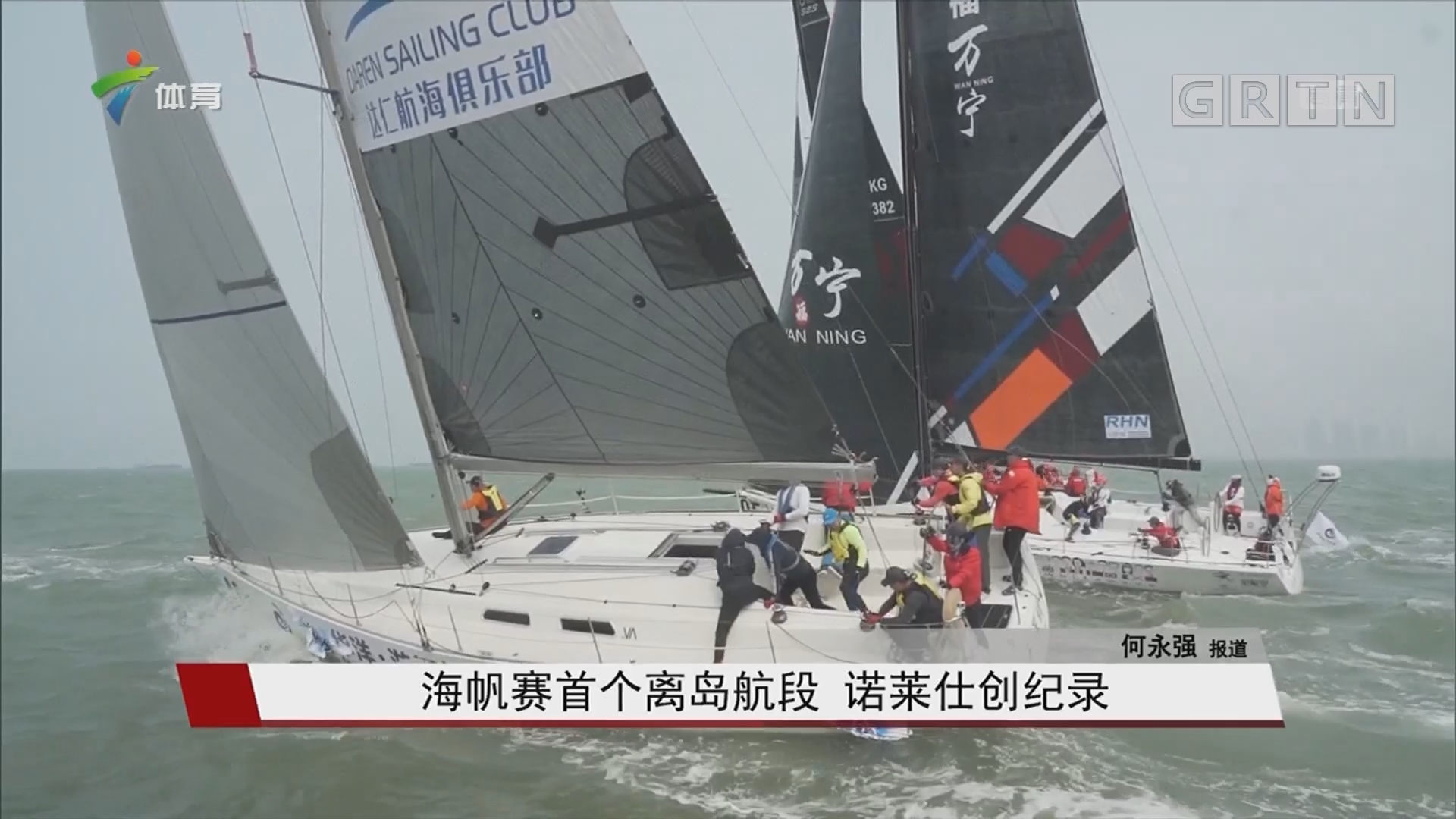 海帆赛首个离岛航段 诺莱仕创纪录