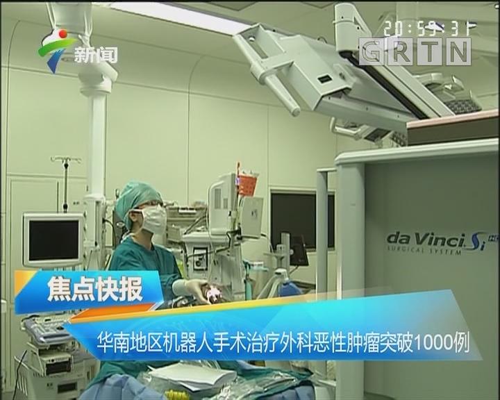 华南地区机器人手术治疗外科恶性肿瘤突破1000例
