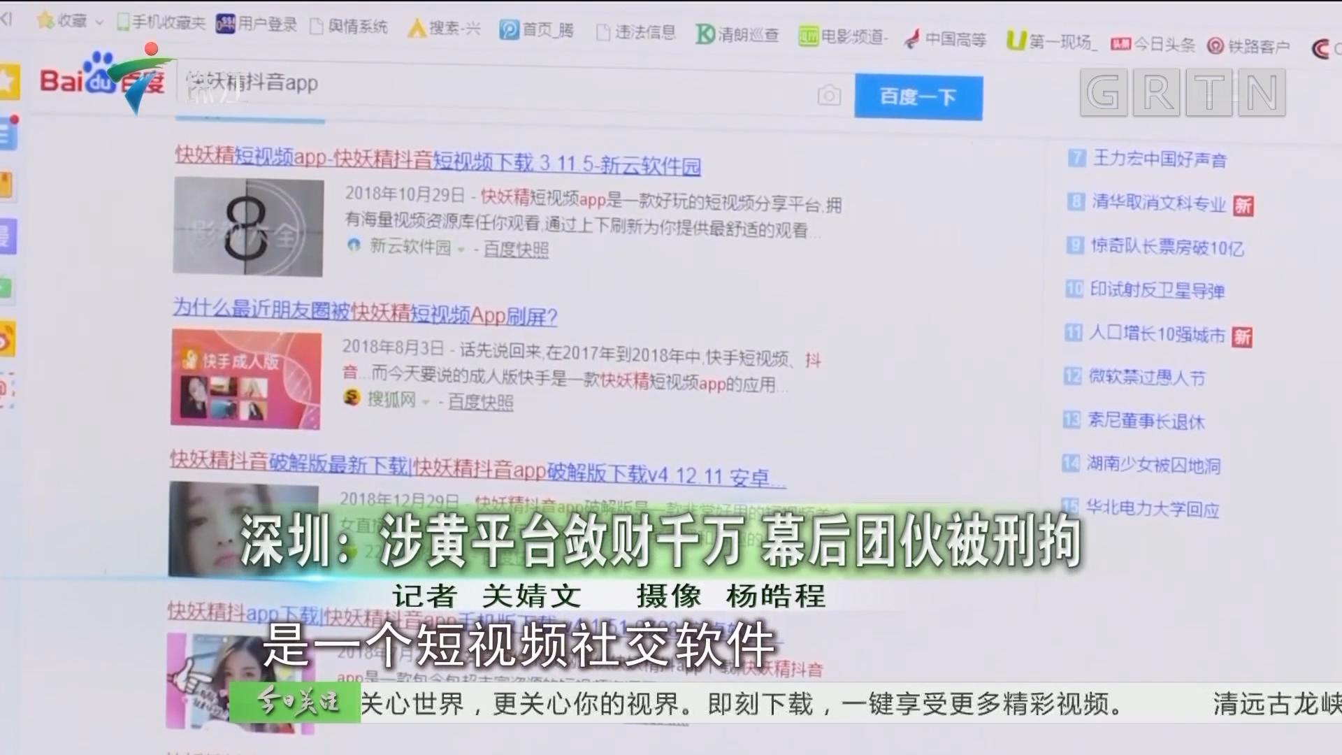 深圳:涉黄平台敛财千万 幕后团伙被刑拘