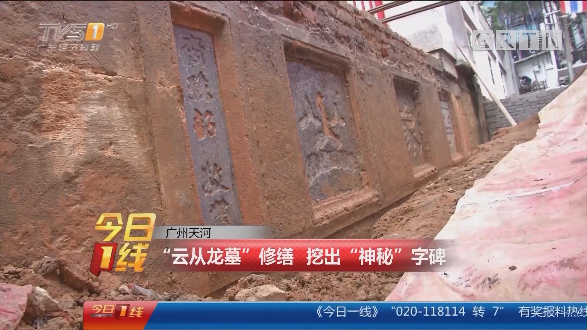 """广州天河:""""云从龙墓""""修缮 挖出""""神秘""""字碑"""