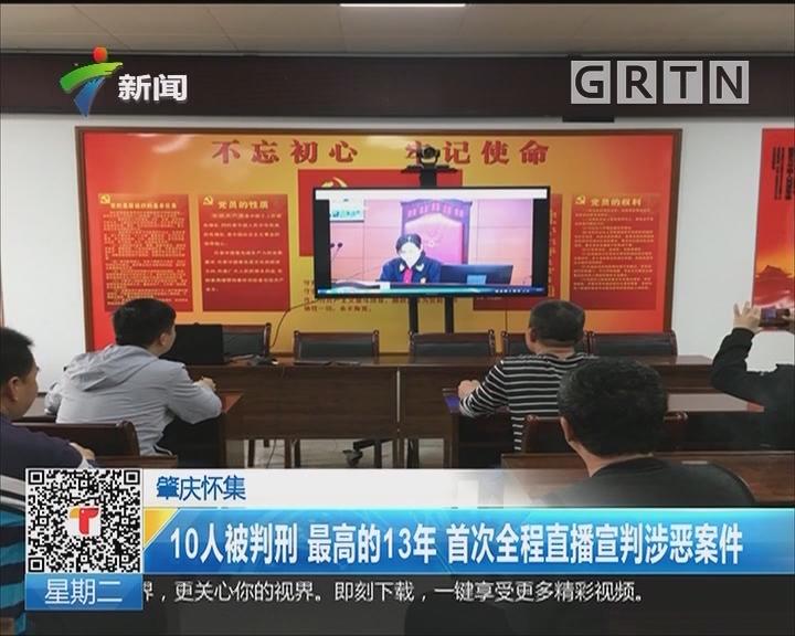 肇庆怀集:10人被判刑 最高的13年 首次全程直播宣判涉恶案件
