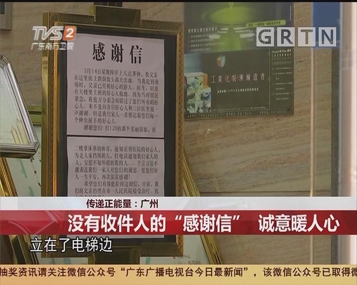 """传递正能量:广州 没有收件人的""""感谢信"""" 诚意暖人心"""