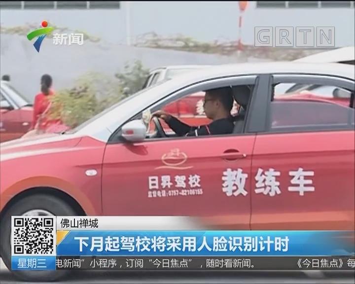 佛山禅城:下月起驾校将采用人脸识别计时