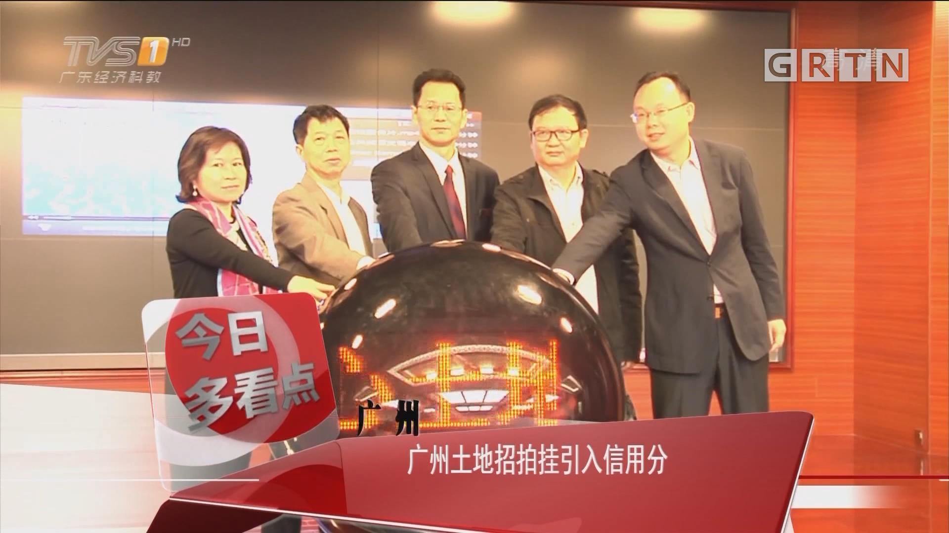 广州:广州土地招拍挂引入信用分