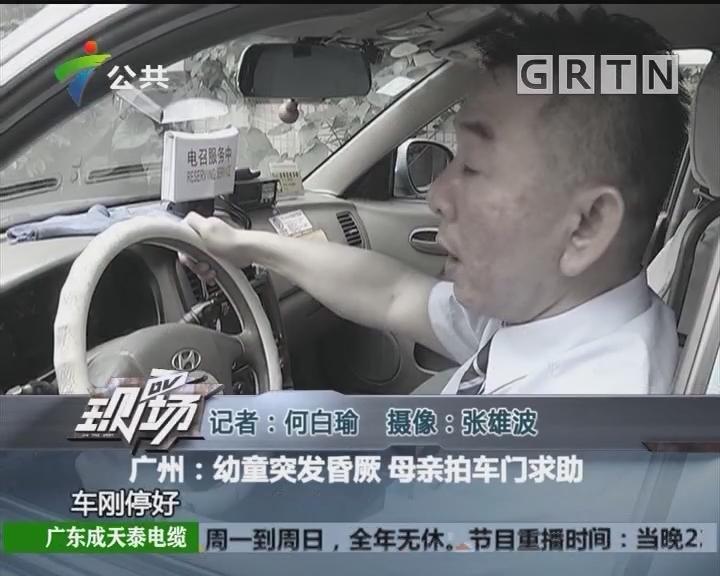 广州:幼童突发昏厥 母亲拍车门求助