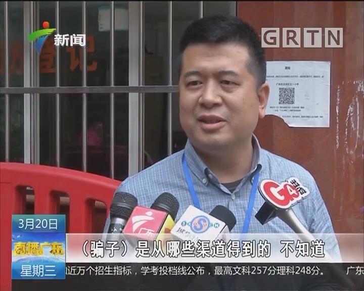 广州:四年级26名家长接诈骗电话 无人上当
