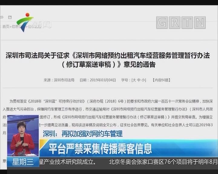 深圳:再拟加强对网约车管理 平台严禁采集传播乘客信息