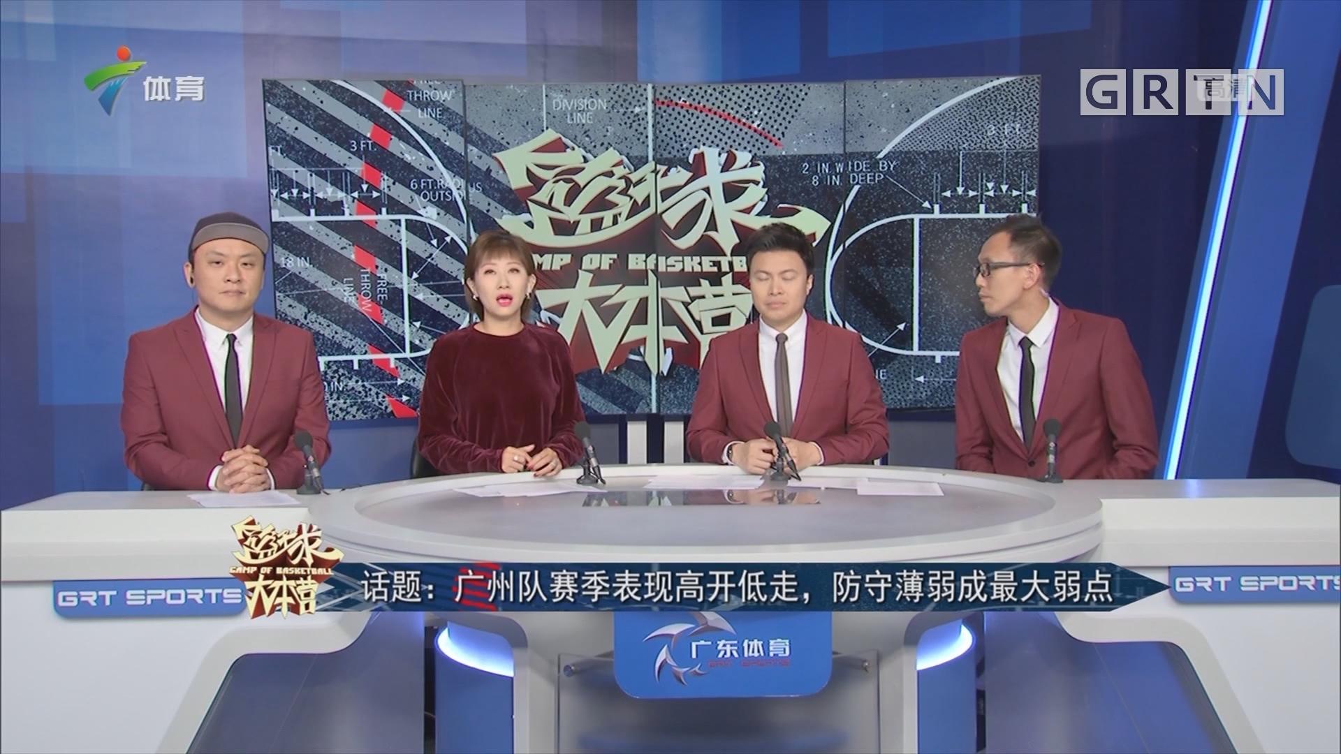 话题:广州队赛季表现高开低走,防守薄弱成最大弱点