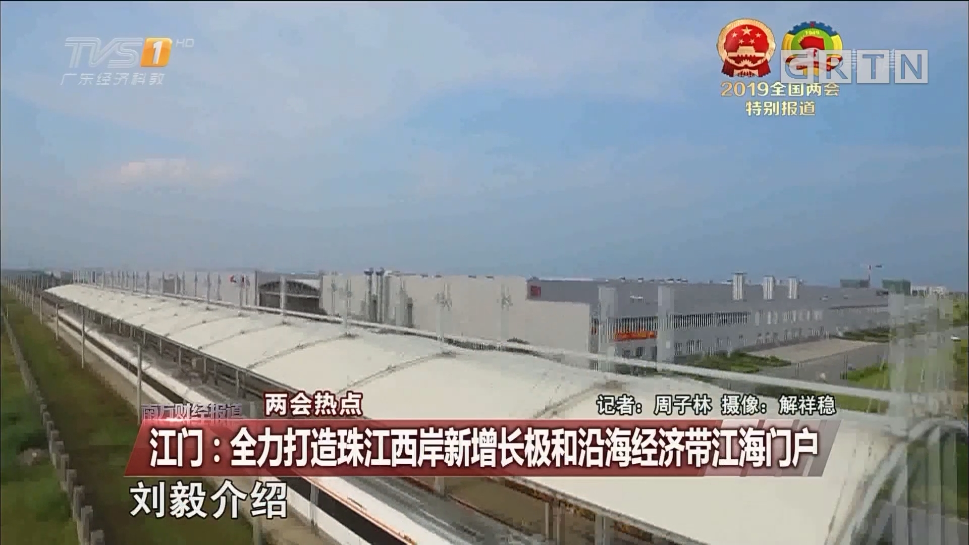 两会热点 江门:全力打造珠江西岸新增长极和沿海经济带江海门户