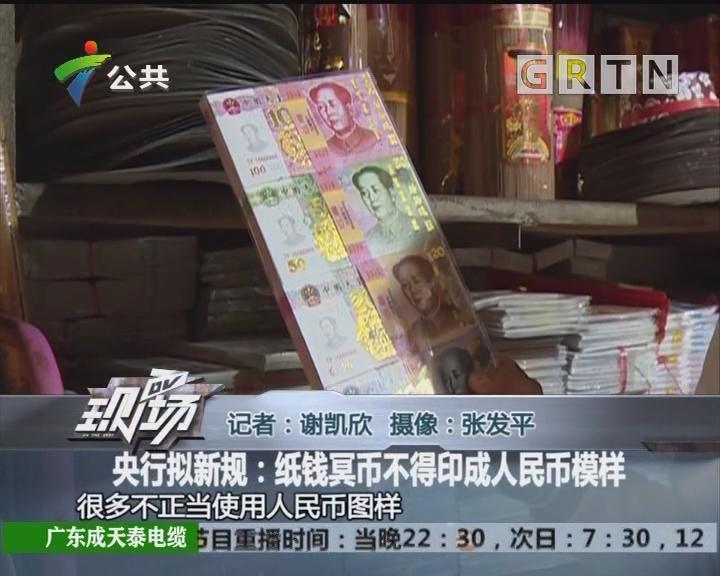 中央拟新规:纸钱冥币不得印成人民币模样