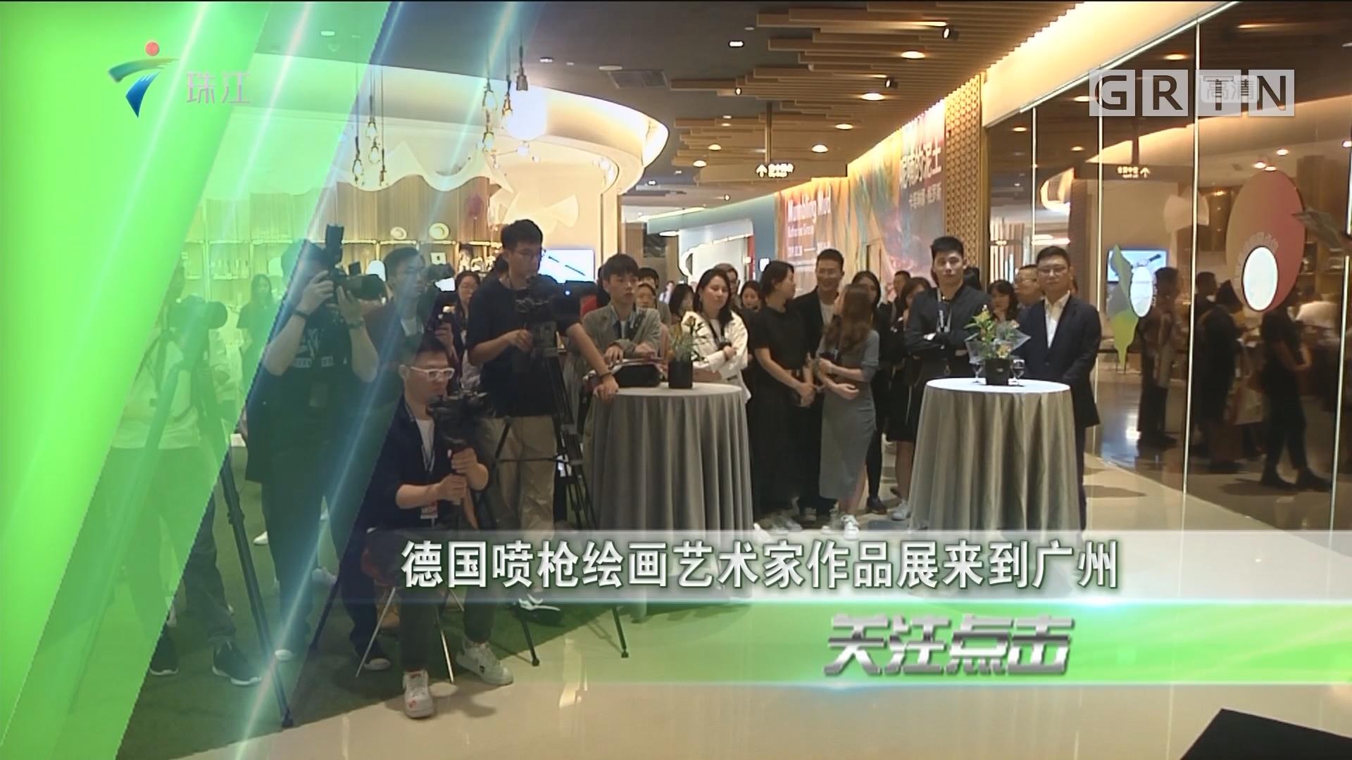 德国喷枪绘画艺术家作品展来到广州