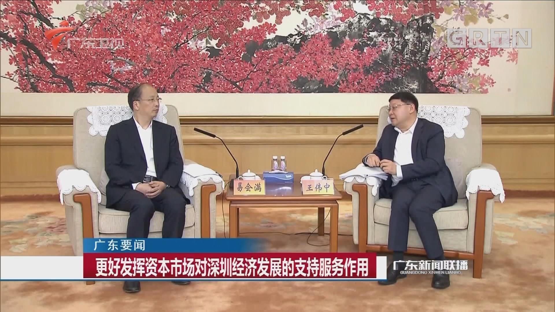更好发挥资本市场对深圳经济发展的支持服务作用
