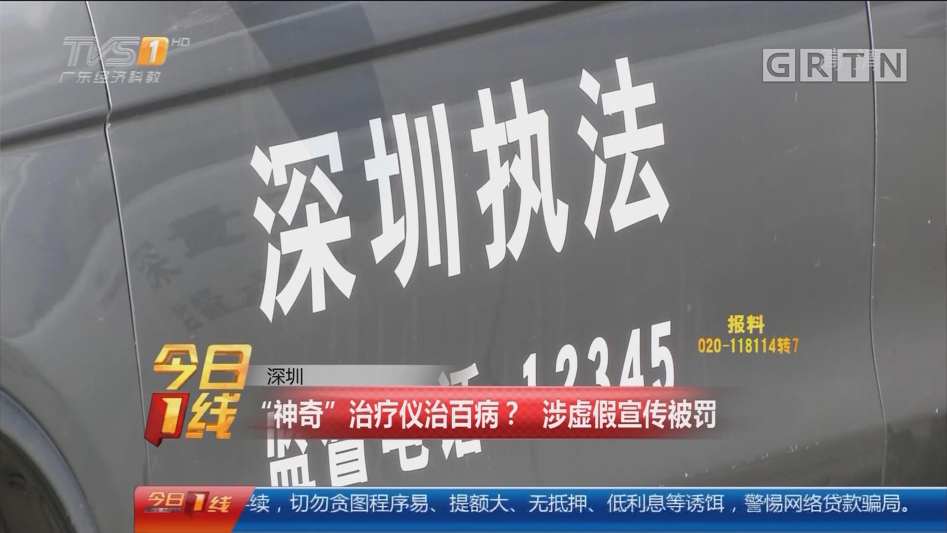 """深圳:""""神奇""""治疗仪治百病? 涉虚假宣传被罚"""