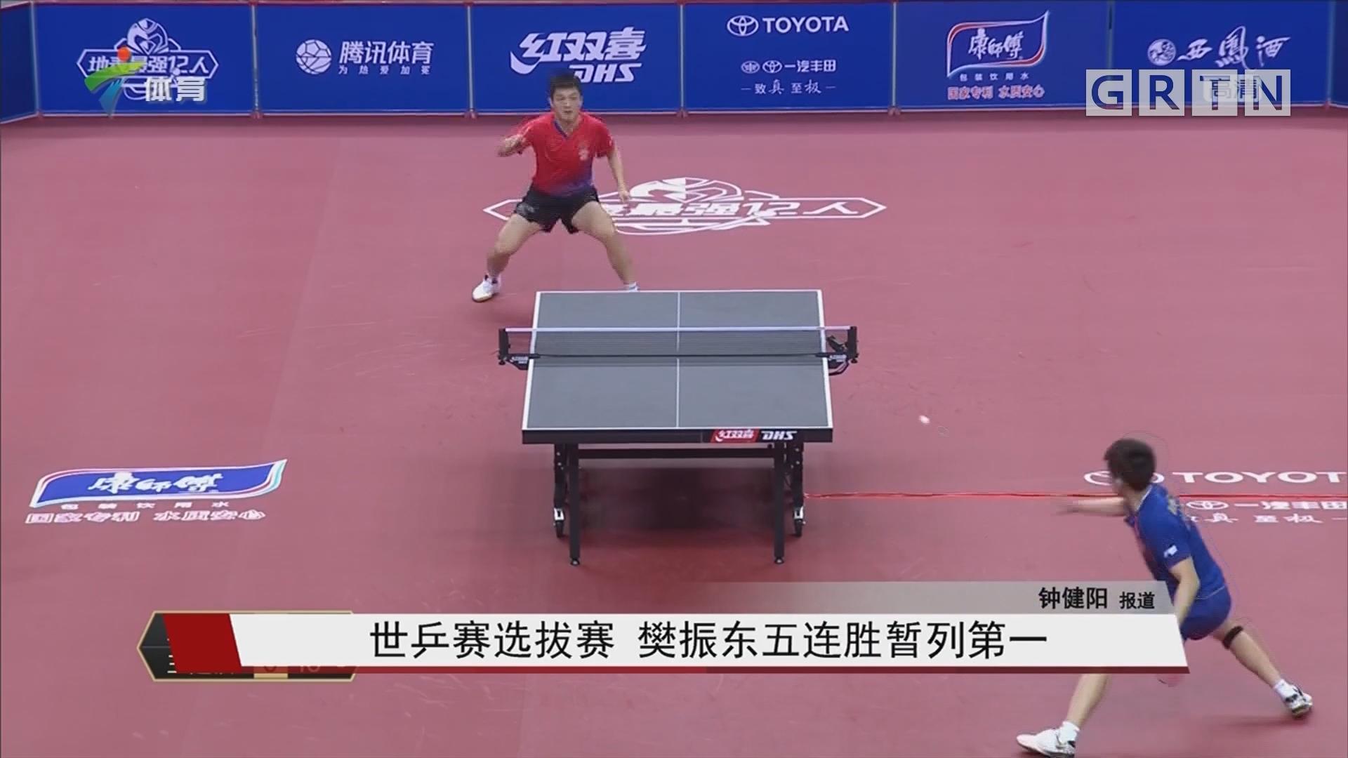 世乒赛选拔赛 樊振东五连胜暂列第一
