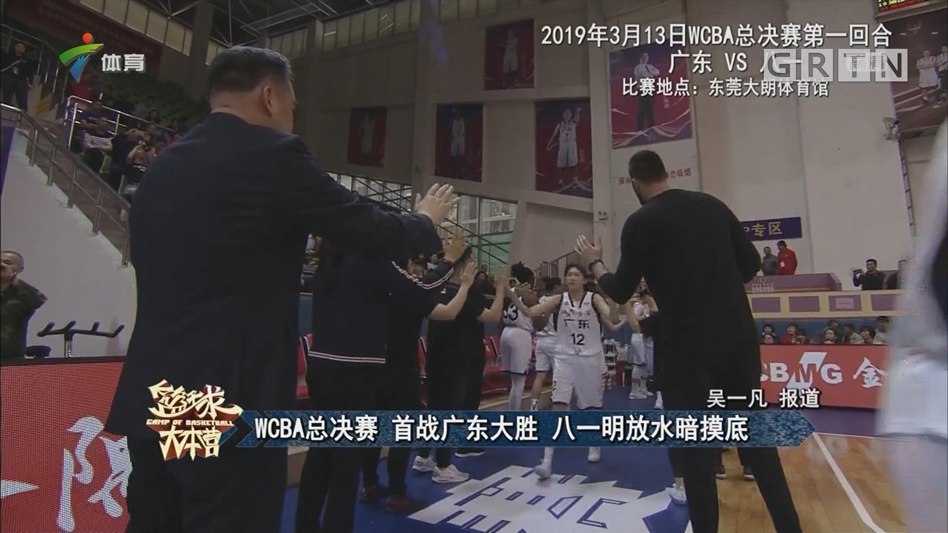 WCBA总决赛 首战广东大胜 八一明放水暗摸底
