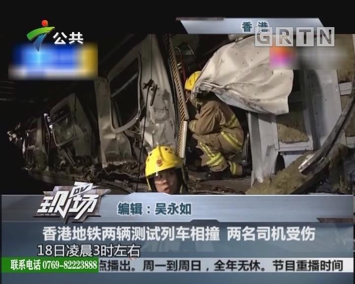 香港地铁两辆测试列车相撞 两名司机受伤