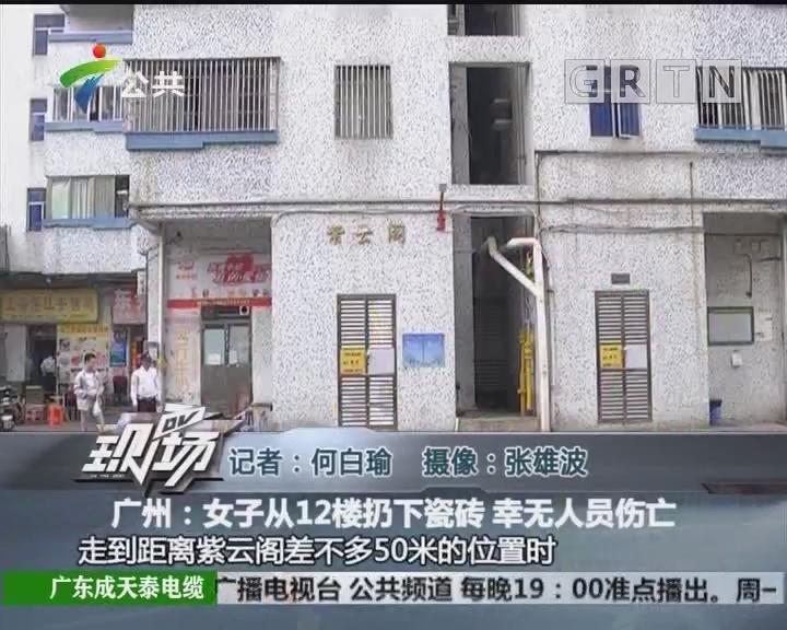 广州:女子从12楼扔下瓷砖 幸无人员伤亡