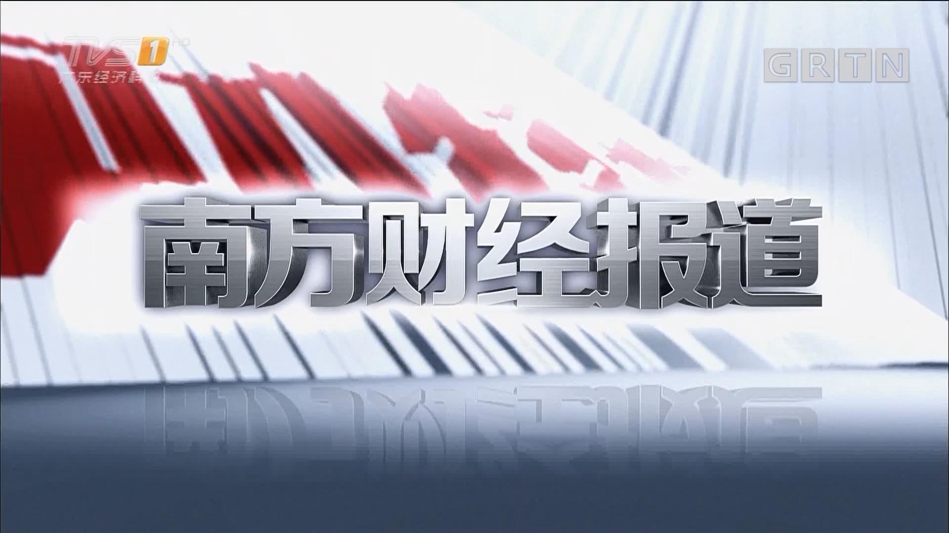 [HD][2019-03-09]南方财经报道:两会热点 全国人大代表刘广河:加强工业互联网应用 支持产业转型升级