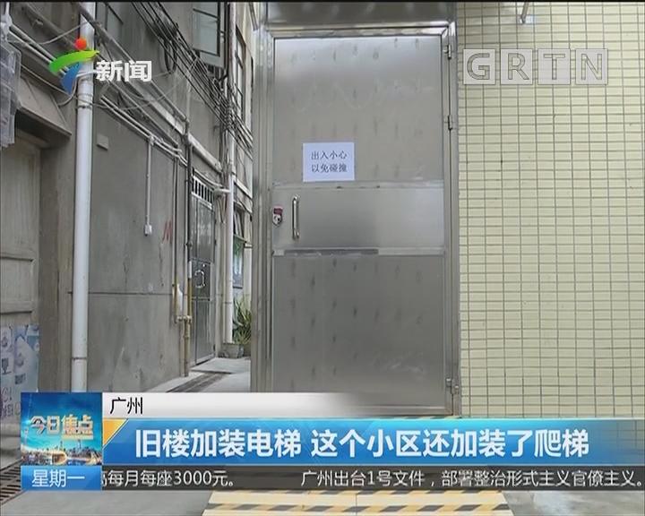 广州:旧楼加装电梯 这个小区还加装了爬梯