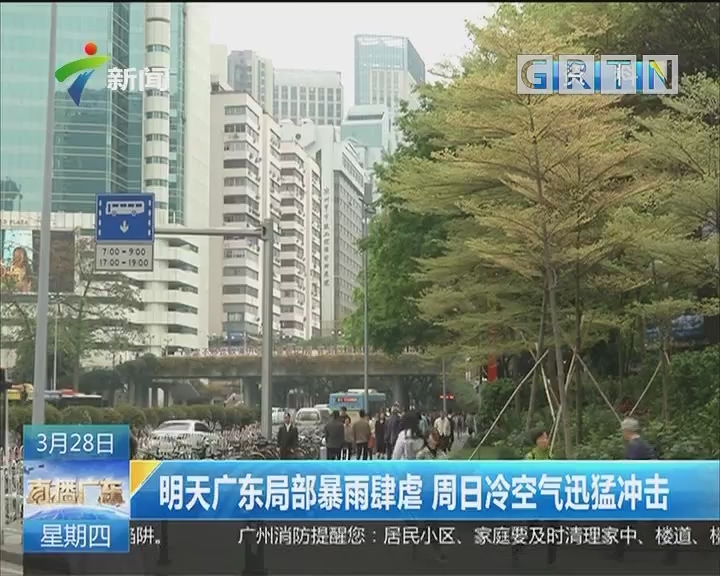 明天广东局部暴雨肆虐 周日冷空气迅猛冲击