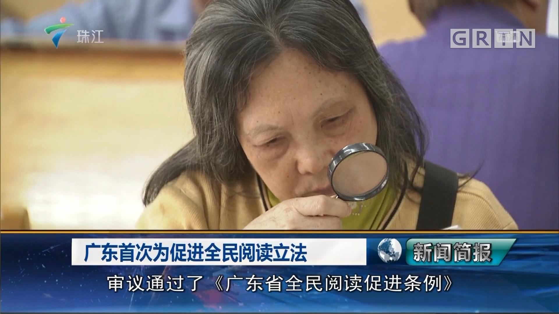 广东首次为促进全民阅读立法