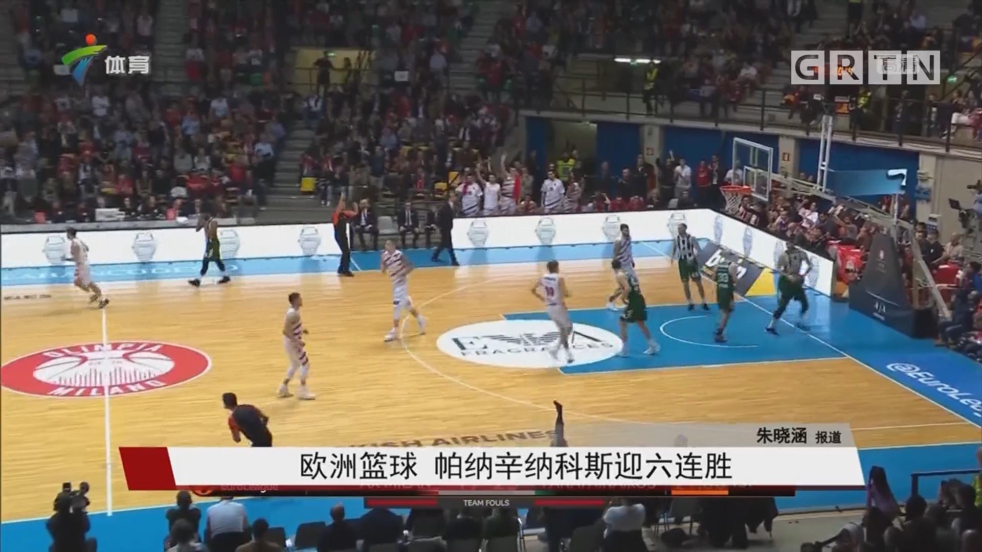 欧洲篮球 帕纳辛纳科斯迎六连胜
