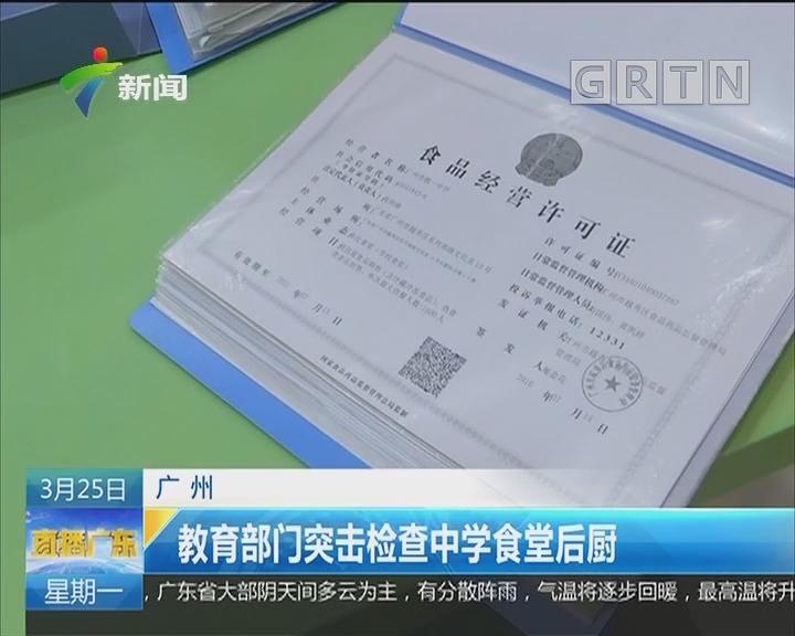 广州:教育部门突击检查中学食堂后厨